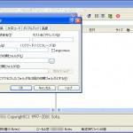 FFFTPスクリーンショット02