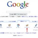 Googleツールバーのありか