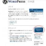 Word Press 日本語 スクリーンショット01