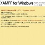 XAMPP起動画面4